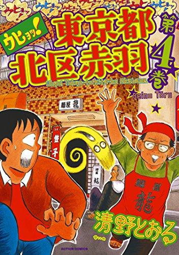 ウヒョッ!東京都北区赤羽 : 4 (アクションコミックス) - 清野とおる