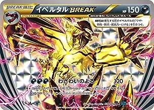 Pokemon Card Japanese - Yveltal BREAK 034/054 XY11 - 1st Edition
