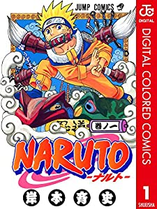 NARUTO―ナルト― カラー版 1巻 表紙画像