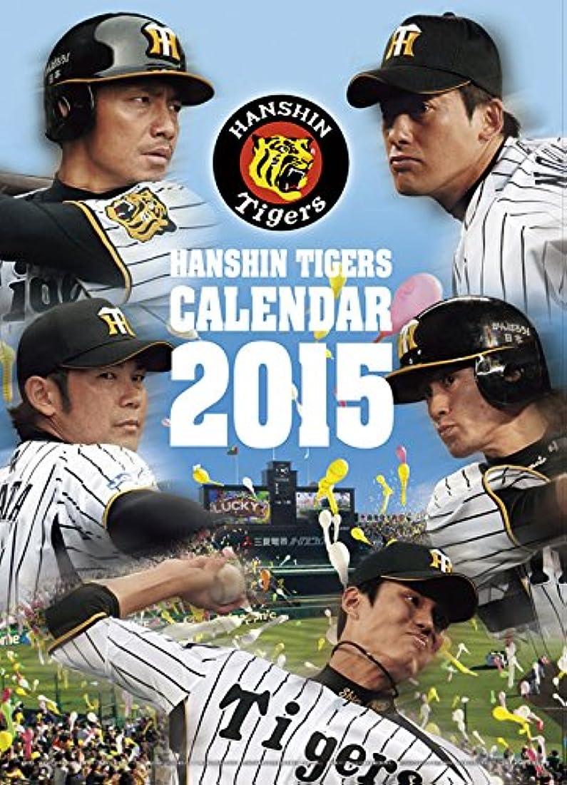 それに応じて凍結最少阪神タイガース 2015カレンダー