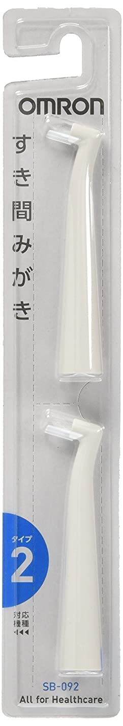 汚染する副作詞家オムロン 電動歯ブラシ用 替えブラシ すき間みがきブラシ タイプ2 (2本入5個セット) SB-092-5P
