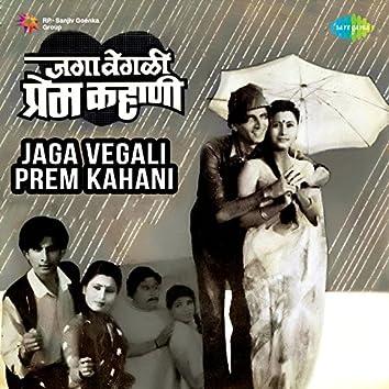 Jaga Vegali Prem Kahani (Original Motion Picture Soundtrack)