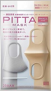 ピッタマスクスモールチーク(PITTA MASK SMALL CHIC) 3枚入 ソフトベージュ・ホワイト・ライトグレー各色1枚入