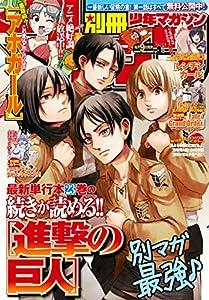 別冊少年マガジン 46巻 表紙画像