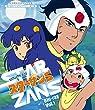 放送開始33周年記念企画 OKAWARI-BOY スターザンS Blu-ray  Vol.1【想い出のアニメライブラリー 第72集】
