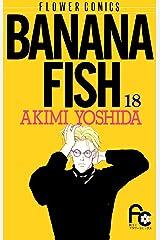 BANANA FISH(18) BANANA FISH (フラワーコミックス) Kindle版