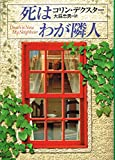 死はわが隣人 (ハヤカワ・ミステリ文庫)