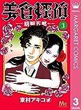 美食探偵 明智五郎 3 (マーガレットコミックスDIGITAL)