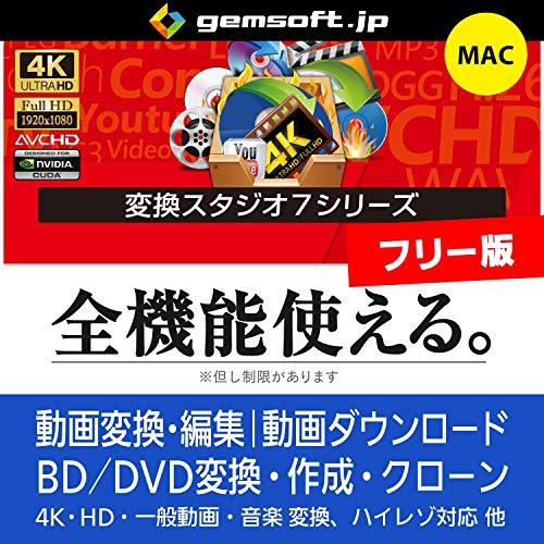 フリー版 変換スタジオ7 シリーズ Mac対応 ダウンロード版