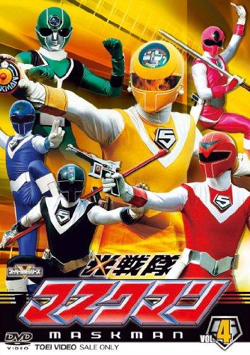 スーパー戦隊シリーズ 光戦隊マスクマン VOL.4【DVD】