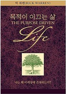 韓国語の本, 自己改善, キリスト教/목적이 이끄는 삶 - 릭 워렌 (Rick Warren), 原題 : The Purpose Driven Life/改訂版/ECPA選定「今年の本」2回連続受賞!/韓国より配送