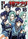 神アプリ 18 (ヤングチャンピオン・コミックス)