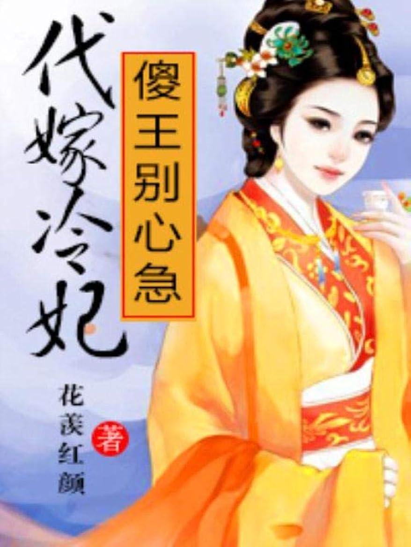 拳ラグ雰囲気代嫁冷妃:傻王別心急! 2 (Traditional Chinese Edition)