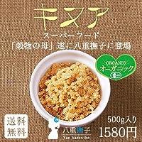 キヌア(オーガニック)500g キノア100% きぬあ/きのあ/穀物の母(スーパーフード)