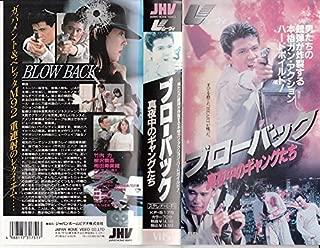 ブローバック 真夜中のギャング [VHS]