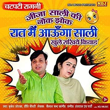 Jija Saali Ki Nok Jhok Raat Me Aaunga Saali Khule Rakhiye Kiwaad - Single