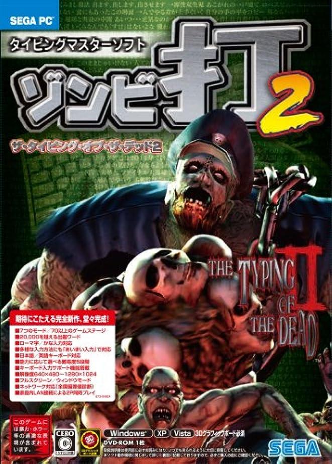 歯科医嵐が丘分析PC 版 THE TYPING OF THE DEAD II
