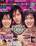 Myojo (ミョウジョウ) 2003年 10月号 表紙 山下智久×亀梨和也×赤西仁 - 集英社