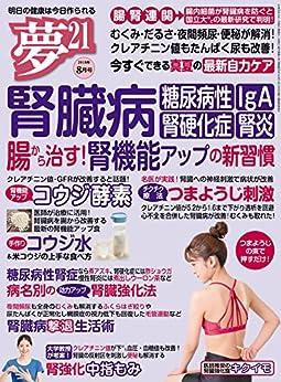 [夢21編集部]の夢21 2018年 08月号 [雑誌] (WAKASA PUB)