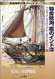 特命航海、嵐のインド洋〈下〉―英国海軍の雄ジャック・オーブリー (ハヤカワ文庫NV)