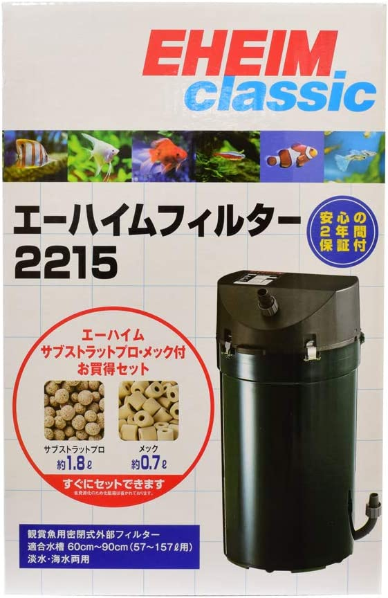 ミドルクラス水槽用の定番モデル「エーハイム クラシック2215 ろ材付きセット」