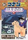 名探偵コナン推理ファイル 日本史の謎 1 (小学館学習まんがシリーズ)