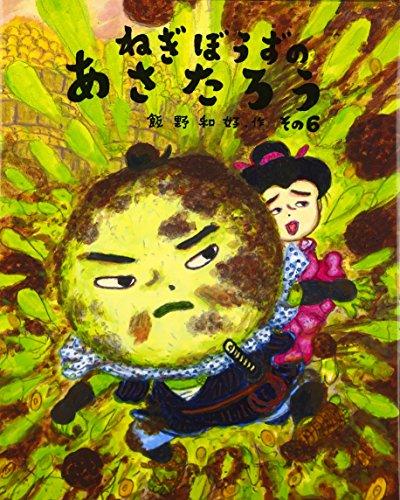 ねぎぼうずのあさたろう〈その6〉みそだまのでんごろうのわるだくみ (日本傑作絵本シリーズ)の詳細を見る