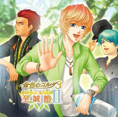 KINIRO NO CORDA 3-SCHOOL SERIE