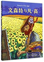 Vincent and Van Gogh (Chinese Edition)