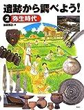 遺跡から調べよう!(2)弥生時代