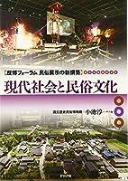 現代社会と民俗文化 (歴博フォーラム―民俗展示の新構築)