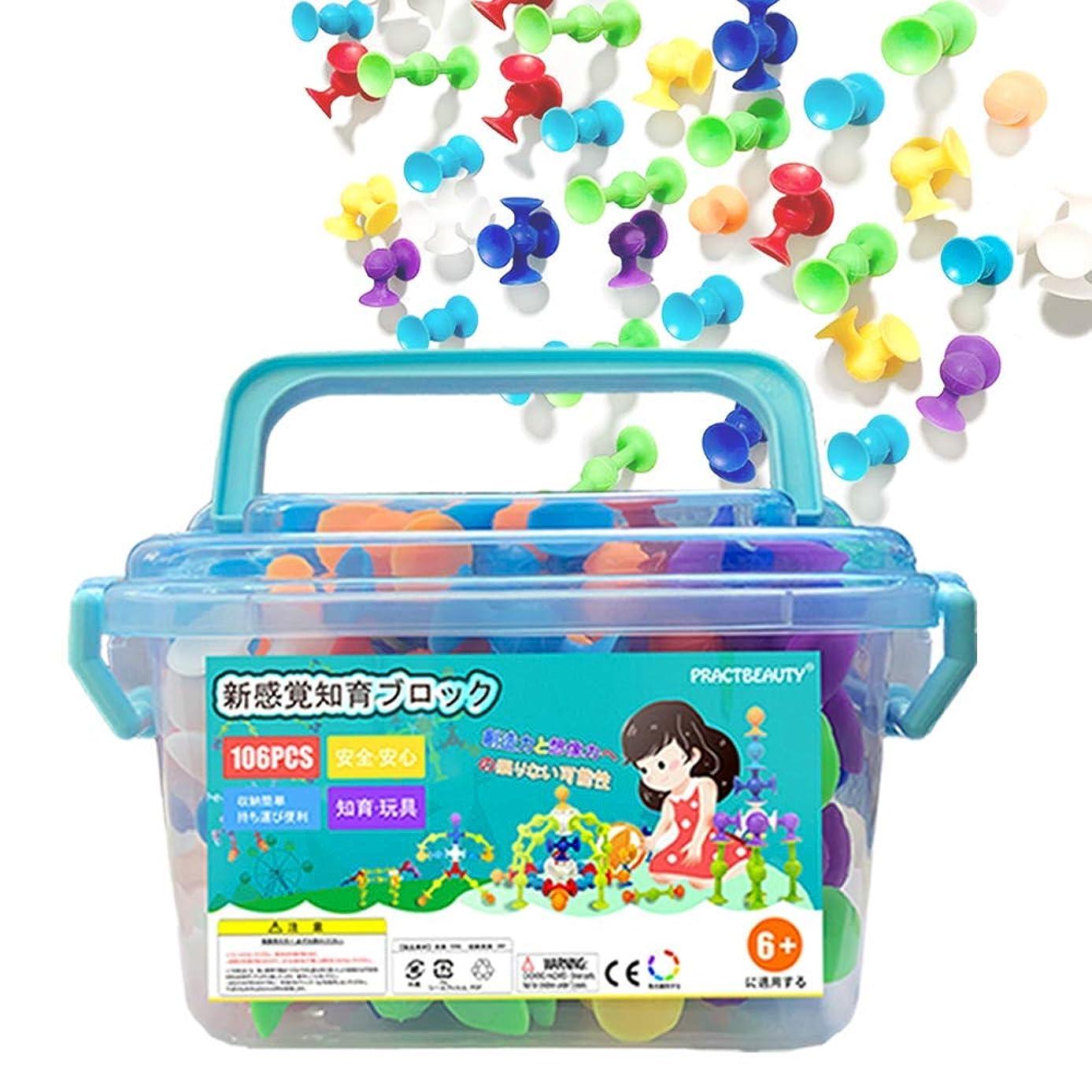 魅力的であることへのアピール対応する考案するPractbeauty新感覚知育ブロック 106個セットオリジナル 吸盤積み木 組み立ておもちゃ お風呂のおもちゃ DIY 男の子 女の子