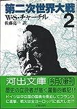 第二次世界大戦〈2〉 (1983年) (河出文庫)