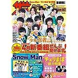 ザテレビジョン 首都圏関東版 2021年4/2号 [雑誌]