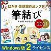 年賀状 はがき 住所録管理 ソフト 筆結び 2021 Windows版【最新】|ダウンロード版