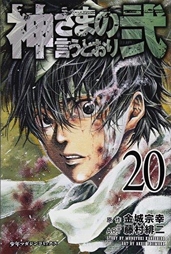 神さまの言うとおり弐(20) (講談社コミックス) - 藤村 緋二, 金城 宗幸