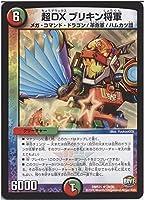 デュエルマスターズ/DMR-21/028/R/超DXブリキン将軍