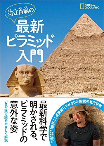 河江肖剰の最新ピラミッド入門