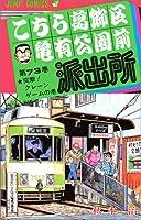 こちら葛飾区亀有公園前派出所 73 (ジャンプコミックス)