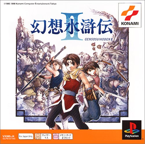 幻想水滸伝II PS one Books
