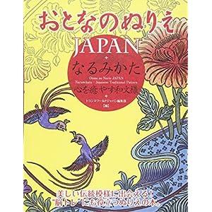 Otona no Nurie JAPAN (Adult Coloring Book): Narumikata, Japanese Traditional Pattern