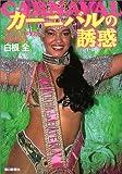 カーニバルの誘惑―ラテンアメリカ祝祭紀行