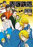 青春鉄道 2020年度版 (MFコミックス ジーンシリーズ)