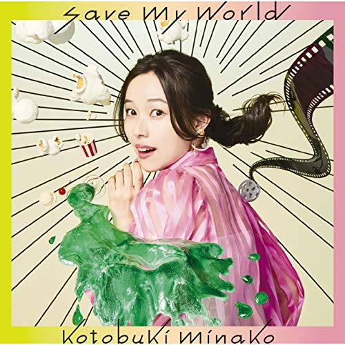[Single]save my world – 寿美菜子[FLAC + MP3]