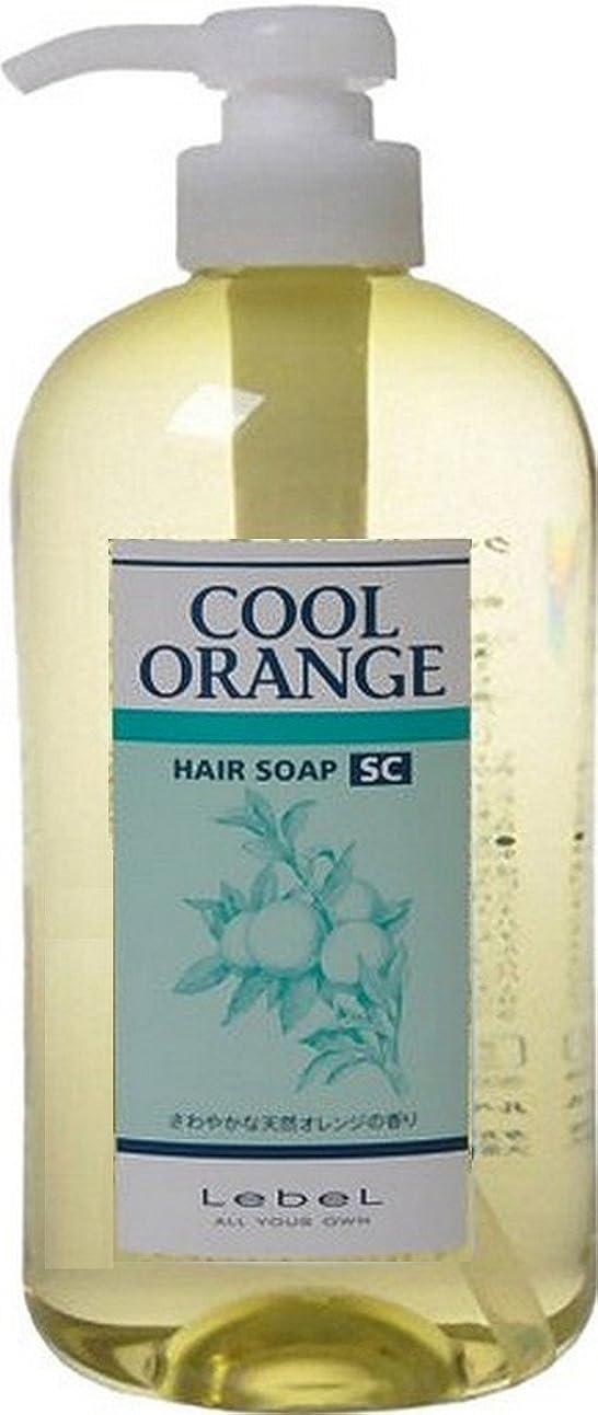 リズミカルなオッズ作成するルベル クールオレンジ ヘアソープSC シャンプー 600ml Lebel COOL ORANGE スーパークールタイプ スキャルプケア