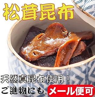 『お徳用松茸昆布170g』 アマゾン限定品!江戸末期創業・庚申昆布梅須磨商店