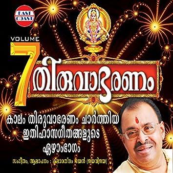 Thiruvabharanam, Vol. 7