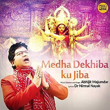 Medha Dekhiba Ku Jiba