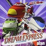 DREAM EXPRESS ~夢現空間超特急~ 歌詞