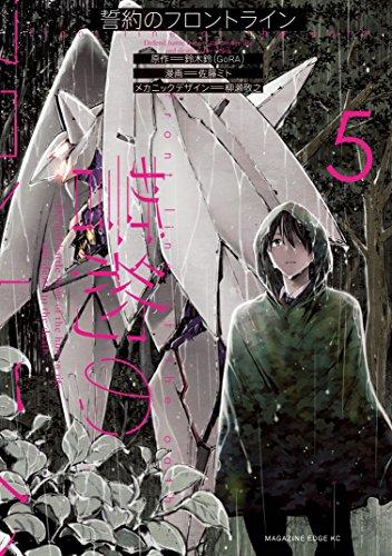 [鈴木鈴x佐藤ミト] 誓約のフロントライン 第05巻